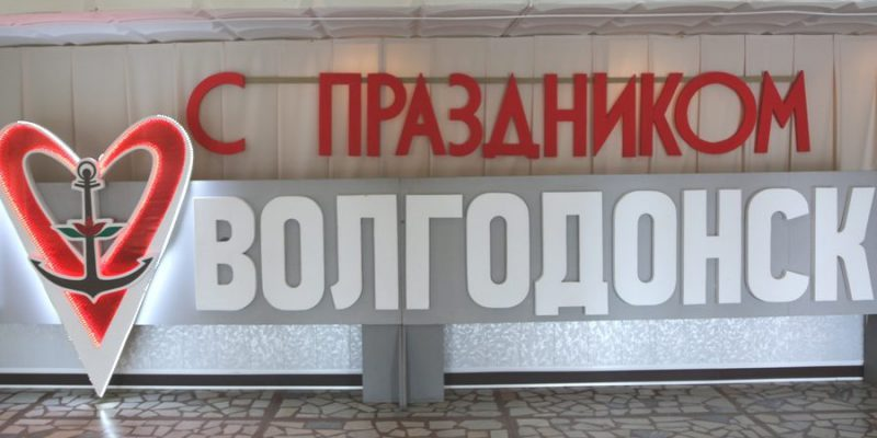 На торжественном собрании, посвященном 69-ой годовщине основания города, были вручены знаки «За заслуги перед Волгодонском»