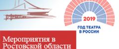 2019 – Год театра в Российской Федерации