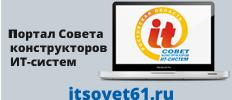 Портал Совета конструкторов IT-систем