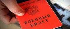 Военный комиссариат: о воинском учете в организациях города Волгодонска