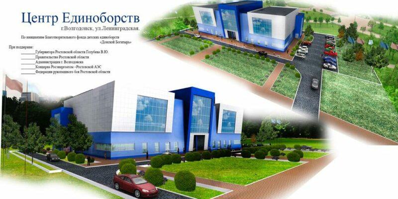Администрация Волгодонска, правительство Ростовской области и Росэнергоатом подписали соглашение о строительстве Центра единоборств