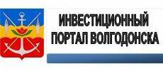Инвестиционный портал Волгодонска