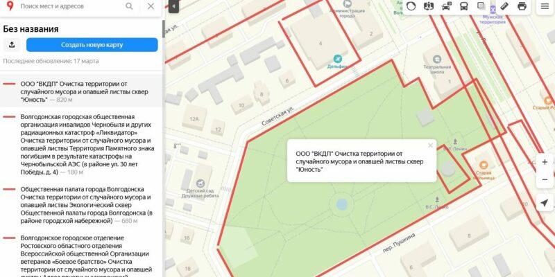 В Волгодонске начинается «Месячник чистоты»: отслеживать ход работ можно по интерактивной карте