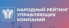 Народный рейтинг: оценить работу свой управляющей компании можно в онлайн-режиме