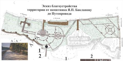 Благоустройство территории от памятника Я.П. Бакланову до Путепровода