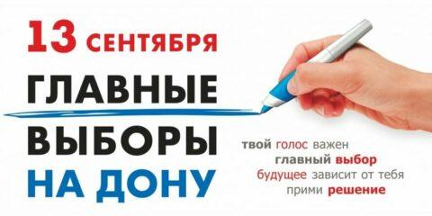 Виктор Мельников: придите на избирательные участки и отдайте свой голос достойным