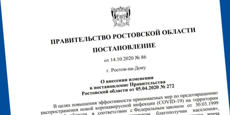 С 16 октября в донском регионе вводятся дополнительные ограничения из-за роста заболеваемости COVID-2019