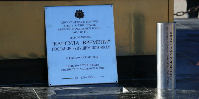Связь поколений: в Волгодонске заложили «капсулу времени» с посланием в 2045 год