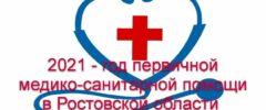 Год первичной медико-санитарной помощи в РО