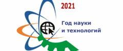 Год науки и технологий в РФ