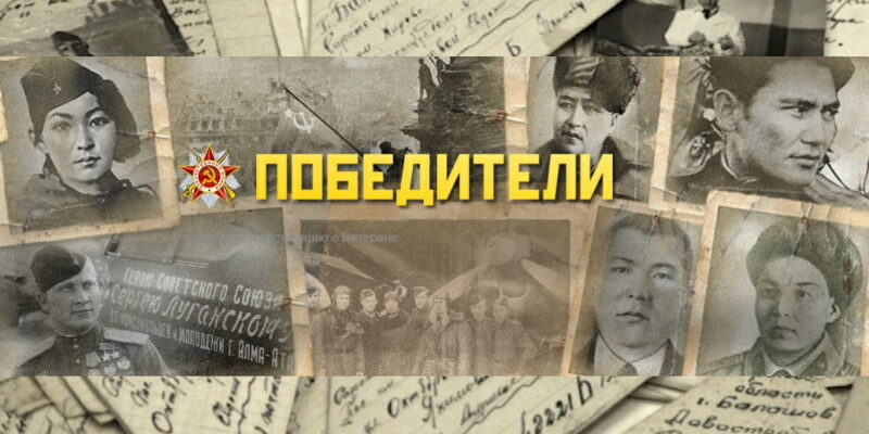 Проект «Победители»: запомнить каждого солдата