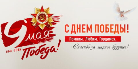 Глава администрации Волгодонска Виктор Мельников поздравляет горожан с Днем Победы