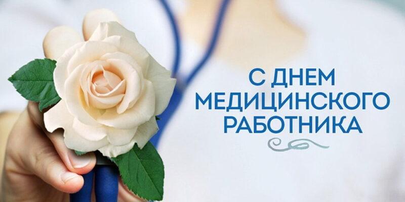 Руководство Волгодонска поздравило городское медицинское сообщество с профессиональным праздником