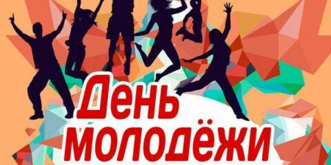 Глава администрации Волгодонска Виктор Мельников поздравил горожан с Днем российской молодежи