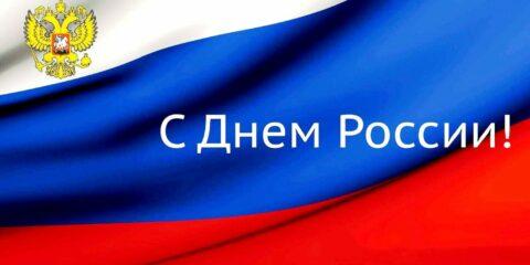 Глава администрации Волгодонска Виктор Мельников поздравил горожан с Днем России