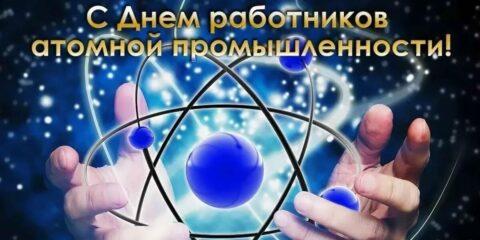 Виктор Мельников поздравил атомщиков